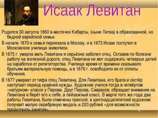 Родился 30 августа 1860 в местечке Кибарты, (ныне Литва) в образованной, но б