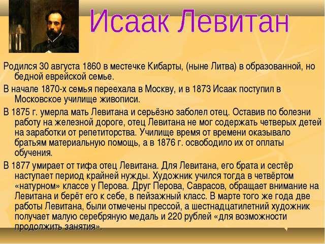Родился 30 августа 1860 в местечке Кибарты, (ныне Литва) в образованной, но б...
