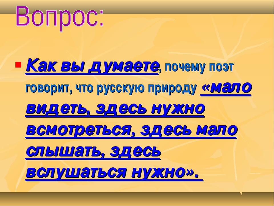 Как вы думаете, почему поэт говорит, что русскую природу «мало видеть, здесь...