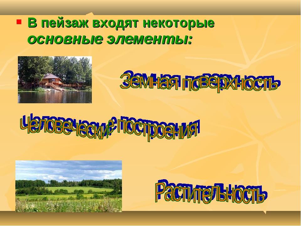 В пейзаж входят некоторые основные элементы: