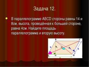 Задача 12. В параллелограмме ABCD стороны равны 14 и 8см, высота, проведённая