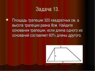 Задача 13. Площадь трапеции 320 квадратных см, а высота трапеции равна 8см. Н