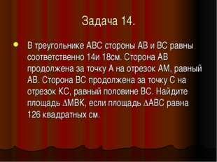 Задача 14. В треугольнике АВС стороны АВ и ВС равны соответственно 14и 18см.