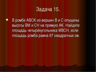 Задача 15. В ромбе АВСК из вершин В и С опущены высоты ВМ и СH на прямую АК.