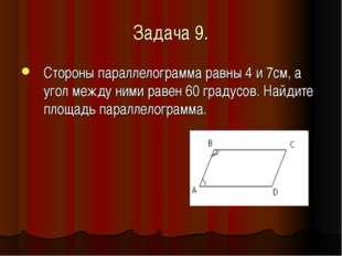 Задача 9. Стороны параллелограмма равны 4 и 7см, а угол между ними равен 60 г