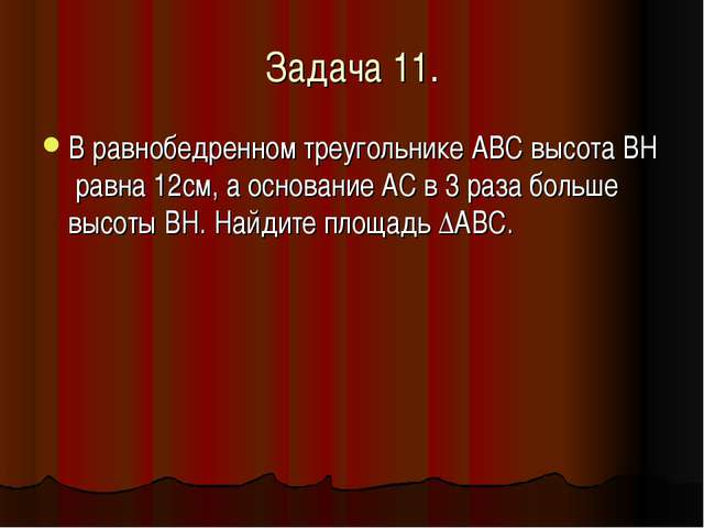 Задача 11. В равнобедренном треугольнике АВС высота BH равна 12см, а основани...
