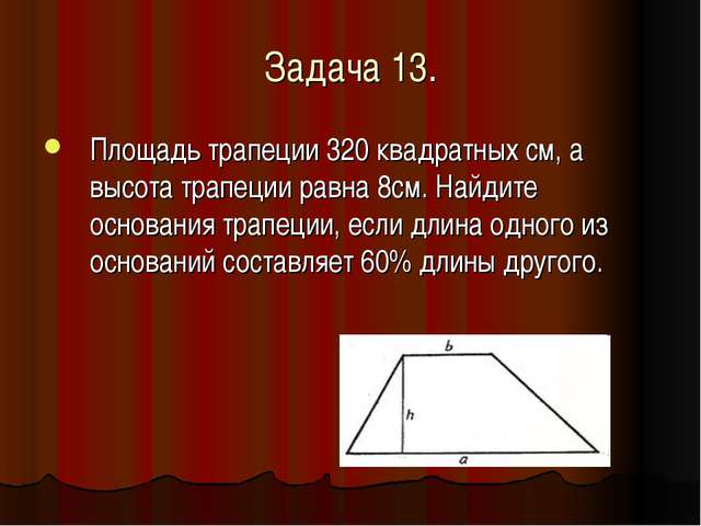 Задача 13. Площадь трапеции 320 квадратных см, а высота трапеции равна 8см. Н...