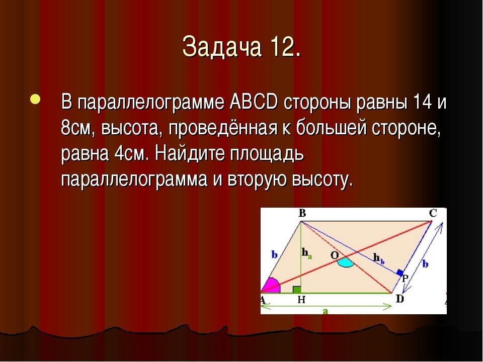Задача 12. В параллелограмме ABCD стороны равны 14 и 8см, высота, проведённая...