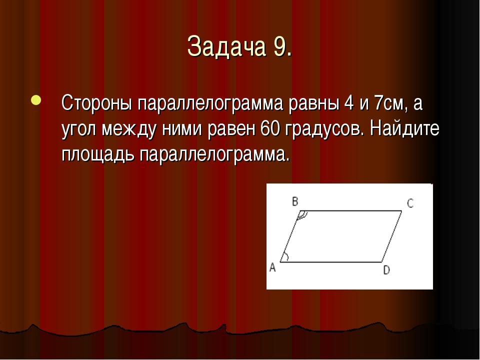Задача 9. Стороны параллелограмма равны 4 и 7см, а угол между ними равен 60 г...
