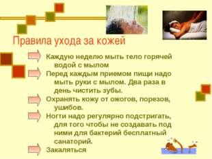 Правила ухода за кожей Каждую неделю мыть тело горячей водой с мылом Перед ка