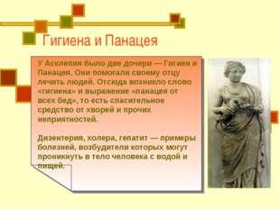 Гигиена и Панацея У Асклепия было две дочери — Гигиея и Панацея. Они помогали