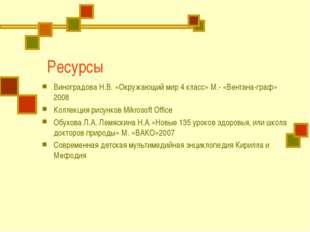 Ресурсы Виноградова Н.В. «Окружающий мир 4 класс» М.- «Вентана-граф» 2008 Кол