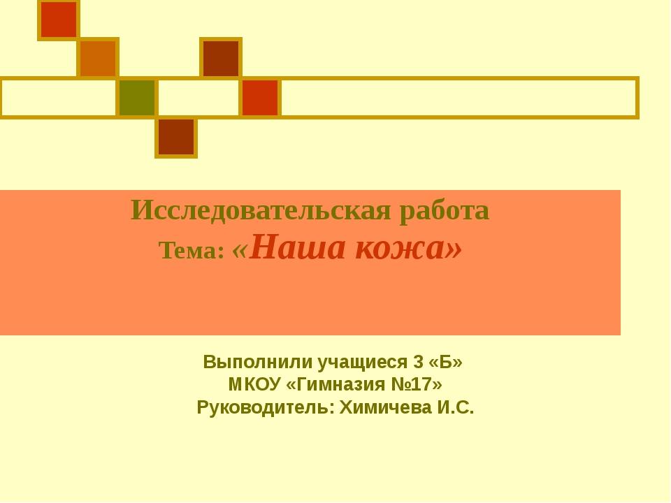 Исследовательская работа Тема: «Наша кожа» Выполнили учащиеся 3 «Б» МКОУ «Гим...