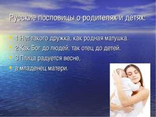 Русские пословицы о родителях и детях: 1 Нет такого дружка, как родная матушк