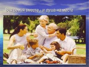 Вся семья вместе - и душа на месте
