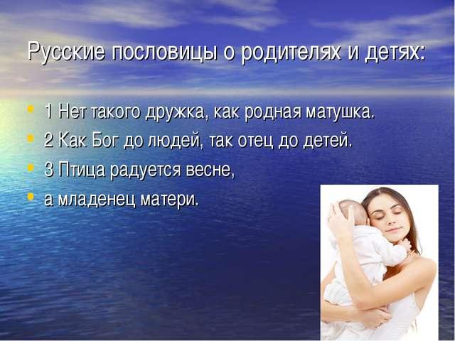 Русские пословицы о родителях и детях: 1 Нет такого дружка, как родная матушк...