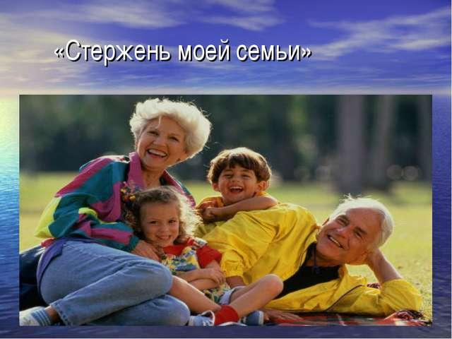 «Стержень моей семьи»
