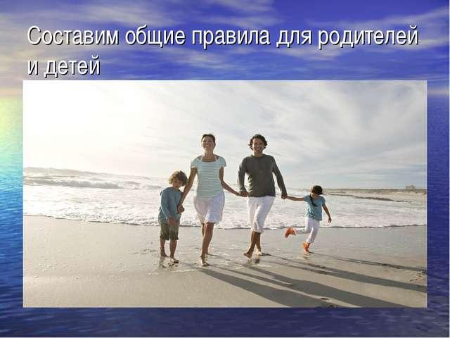 Составим общие правила для родителей и детей