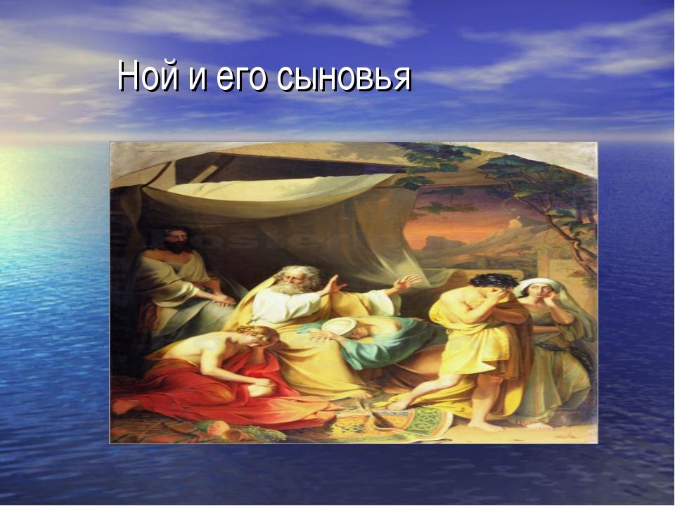 Ной и его сыновья
