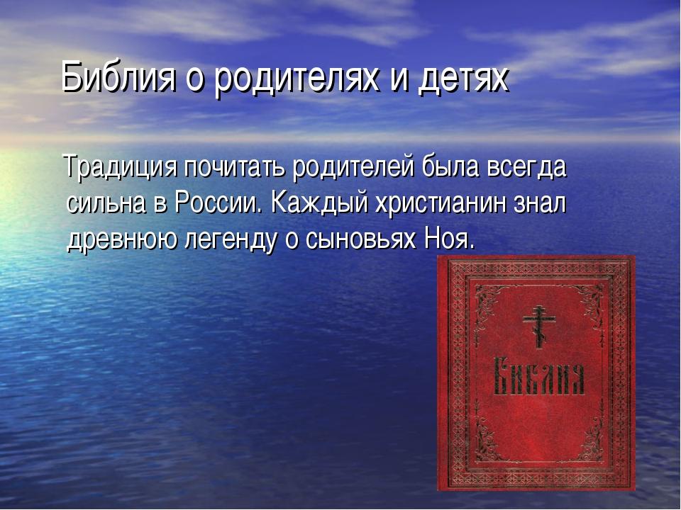 Библия о родителях и детях Традиция почитать родителей была всегда сильна в...