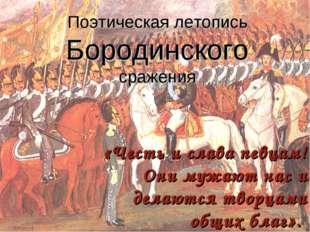 Поэтическая летопись Бородинского сражения «Честь и слава певцам! Они мужают