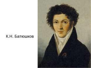 К.Н. Батюшков