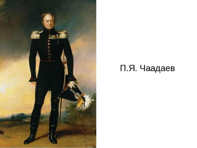 П.Я. Чаадаев