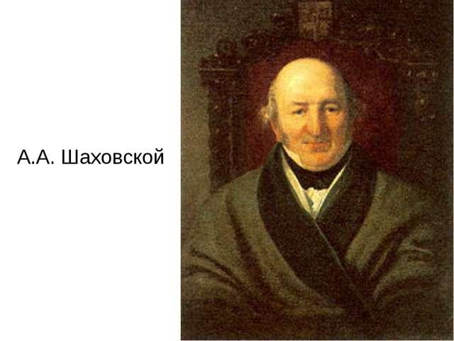 А.А. Шаховской