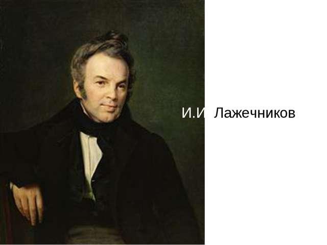 И.И. Лажечников
