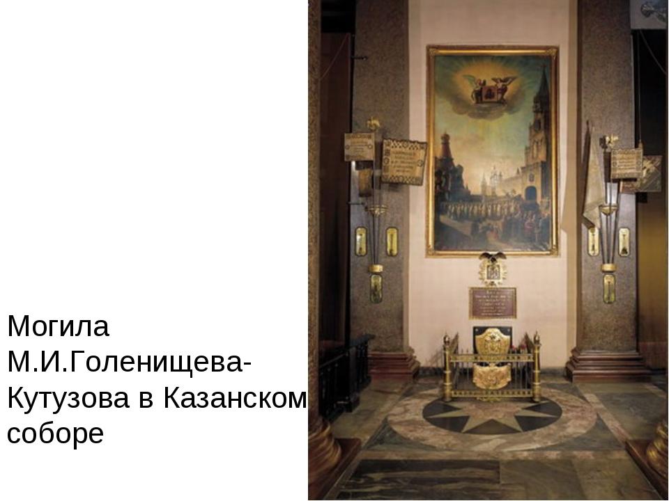 Могила М.И.Голенищева-Кутузова в Казанском соборе