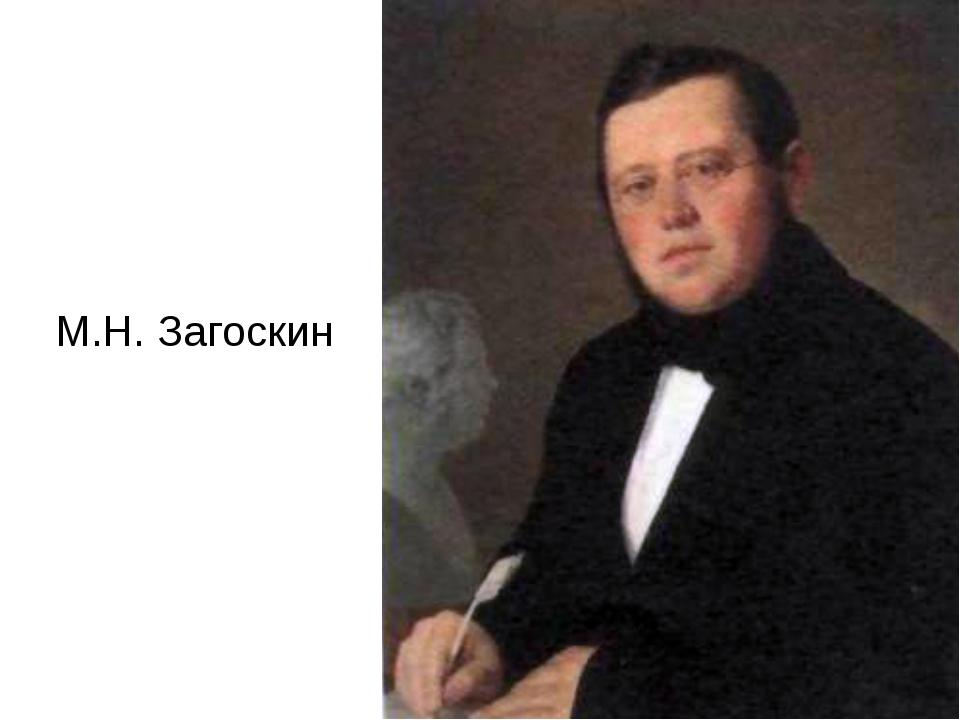 М.Н. Загоскин
