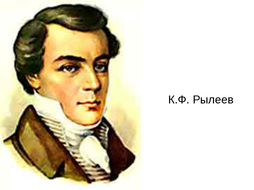 К.Ф. Рылеев