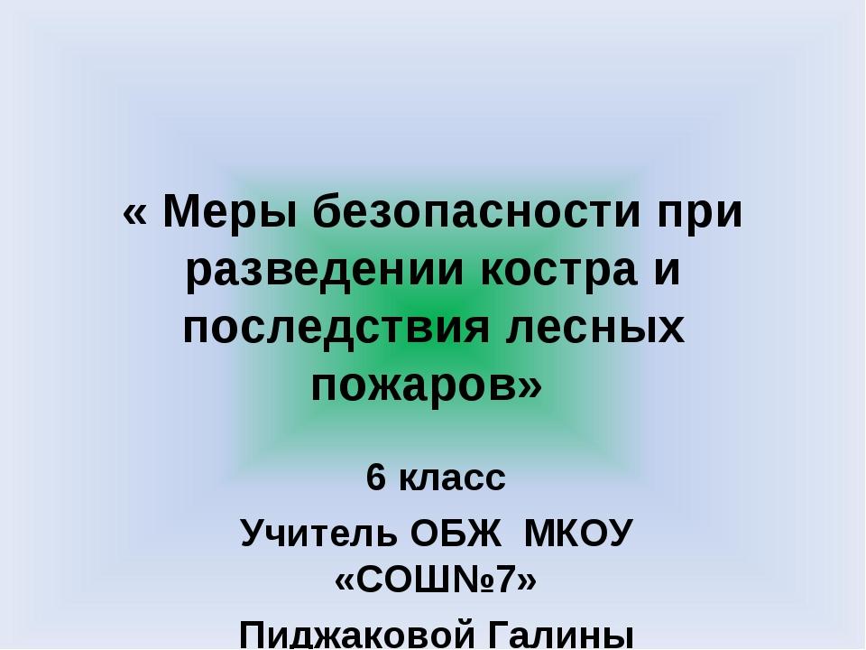 « Меры безопасности при разведении костра и последствия лесных пожаров» 6 кла...