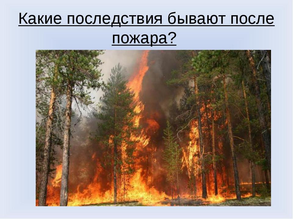 Какие последствия бывают после пожара?