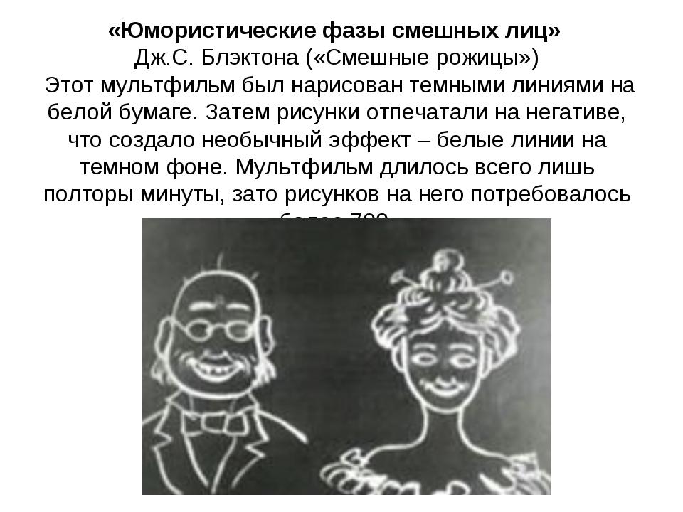 «Юмористические фазы смешных лиц» Дж.С. Блэктона («Смешные рожицы») Этот мул...