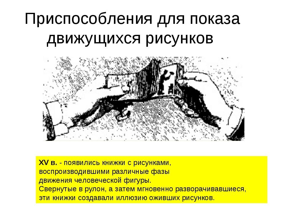 Приспособления для показа движущихся рисунков XV в. - появились книжки с рису...