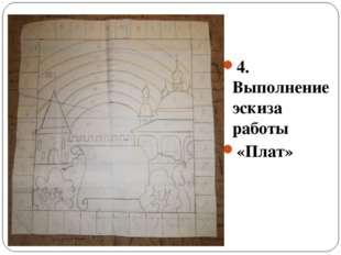 4. Выполнение эскиза работы «Плат»