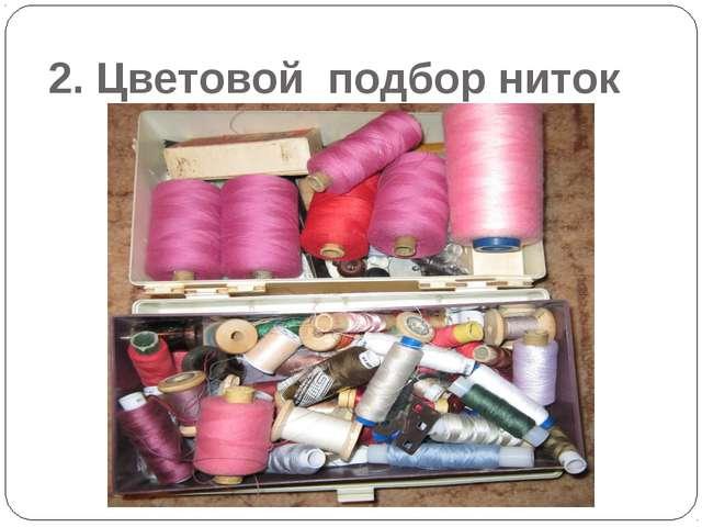 2. Цветовой подбор ниток