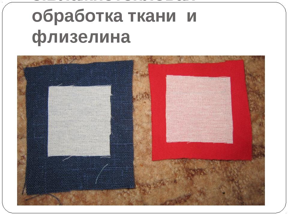8.Влажнотепловая обработка ткани и флизелина