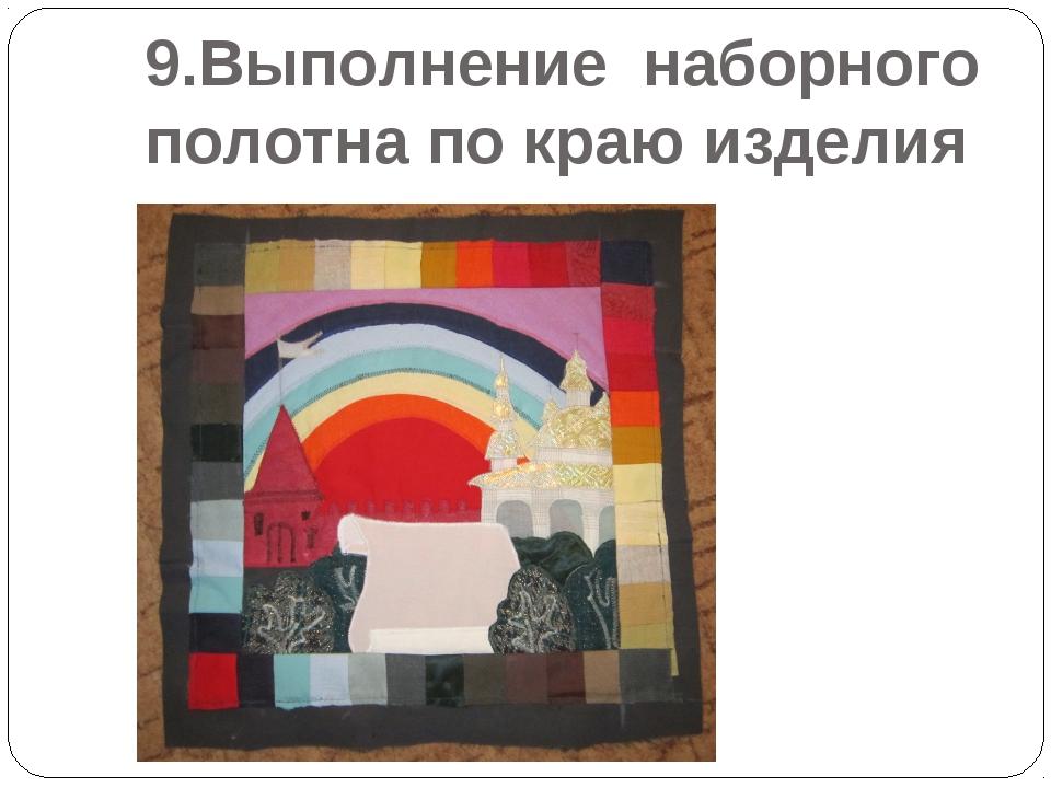 9.Выполнение наборного полотна по краю изделия
