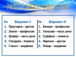 №Вариант-I№Вариант-II 1.Приставка – цветок1.Венера – профессия 2.Земля