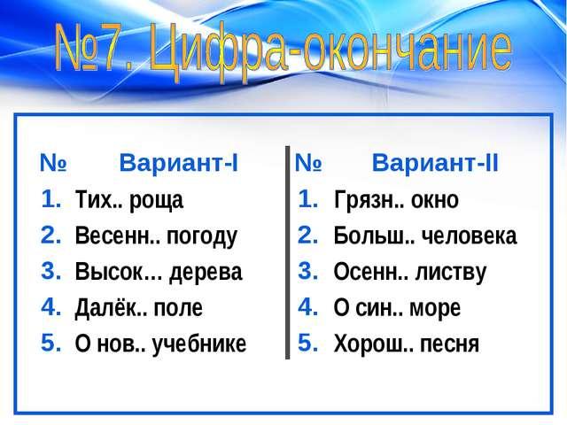 №Вариант-I№Вариант-II 1.Тих.. роща1.Грязн.. окно 2.Весенн.. погоду2....
