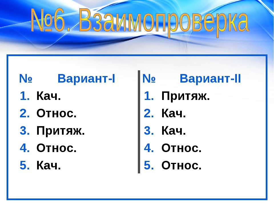 №Вариант-I№Вариант-II 1.Кач.1.Притяж. 2.Относ.2.Кач. 3.Притяж.3.К...