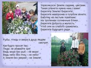 Украсим всю Землю садами, цветами, Такая планета нужна нам с вами! Берегите