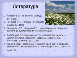 Литература Назаров В.И. За порогом вражды. М., 2005. 2. Новрузов З.Н. Природа