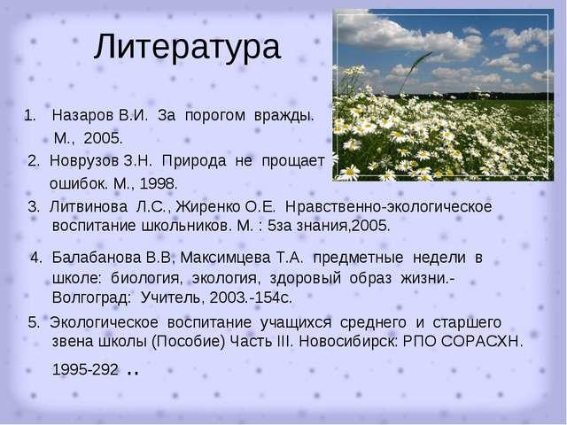 Литература Назаров В.И. За порогом вражды. М., 2005. 2. Новрузов З.Н. Природа...