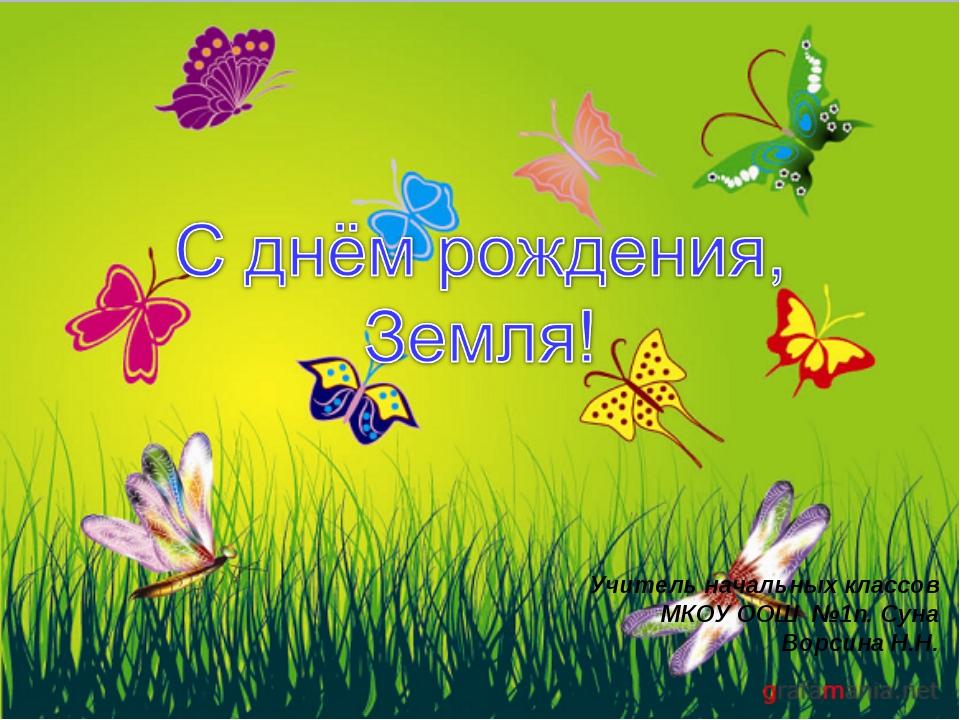 Учитель начальных классов МКОУ ООШ №1п. Суна Ворсина Н.Н.