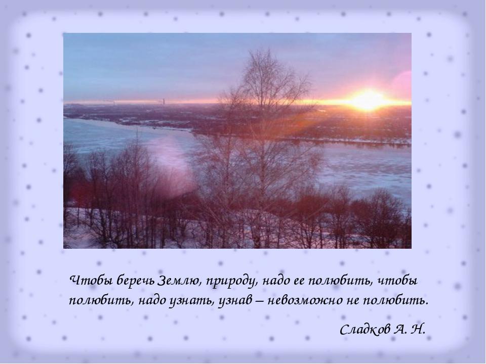 Чтобы беречь Землю, природу, надо ее полюбить, чтобы полюбить, надо узнать, у...