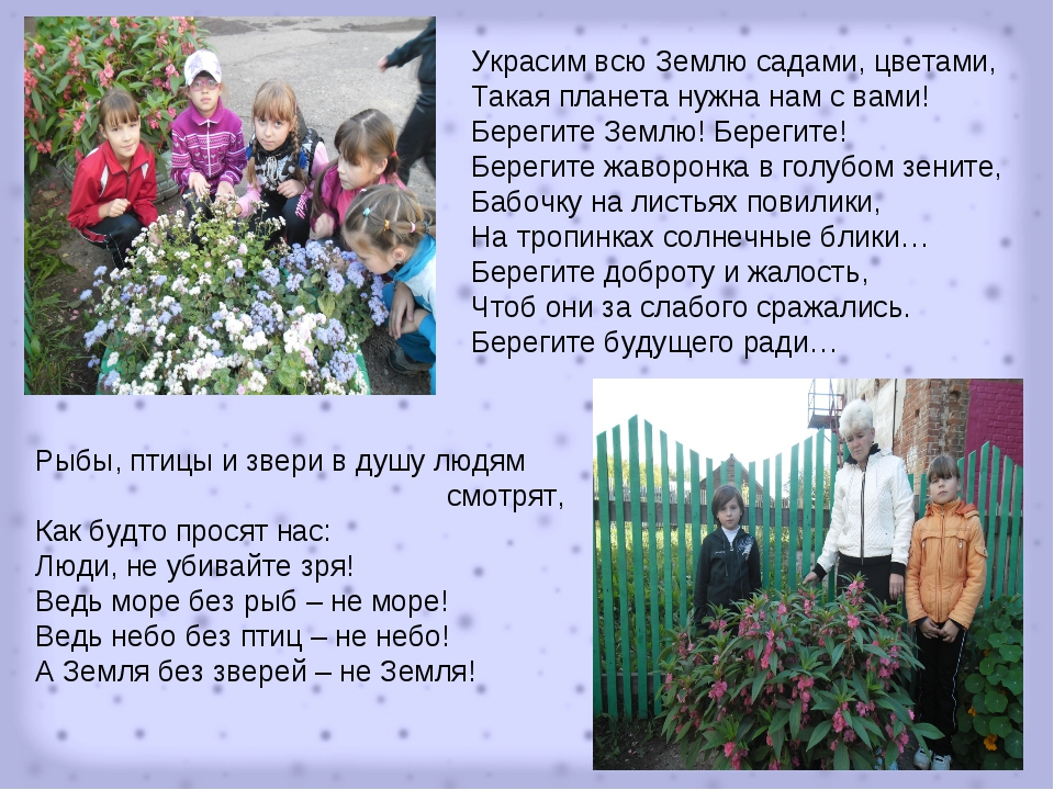 Украсим всю Землю садами, цветами, Такая планета нужна нам с вами! Берегите...