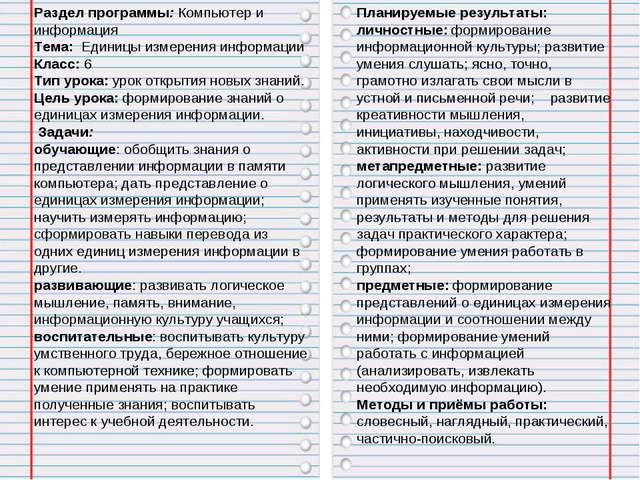 Раздел программы: Компьютер и информация Тема: Единицы измерения информации К...
